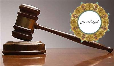 شرح قانون مجازات اسلامی - Word