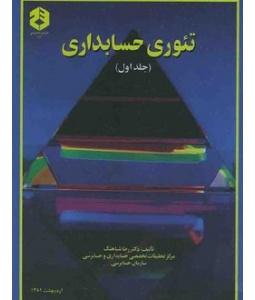 خلاصه فصل هفتم کتاب تئوری حسابداری دکتر شباهنگ (جلد اول) با عنوان وجه نقد، سرمایه و سود