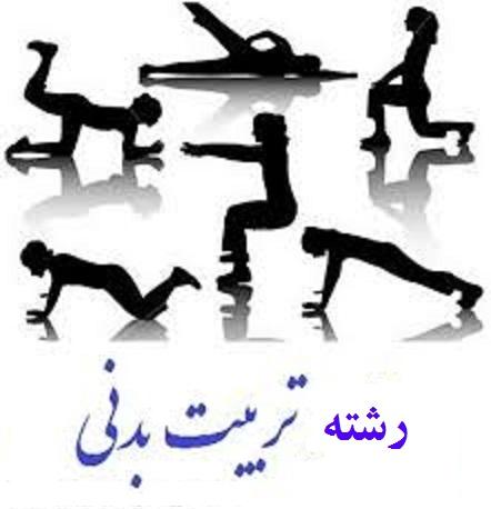 فایل word تحقیق رشته تربیت بدنی با موضوع ورزش و حرکت درمانی