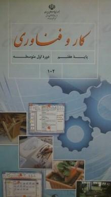 پاسخ کار در کلاس و پرسش های کاروفناوری هفتم پودمان 2 کاربرد فناوری اطلاعات و ارتباطات