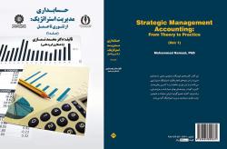 پاورپوینت فصل دوم حسابداری مدیریت استراتژیک دکتر نمازی جلد اول