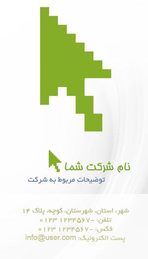 طرح لایه بازکارت  ویزیت شرکت159
