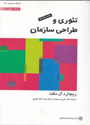 پاورپوینت فصل دوازدهم کتاب تئوری و طراحی سازمان (جلد دوم) تالیف ریچارد ال دفت ترجمه پارساییان و اعرابی